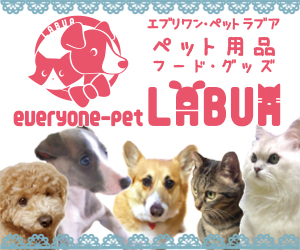 everyone-pet LABUA