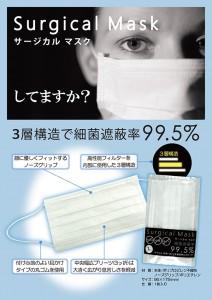 surgicalmask